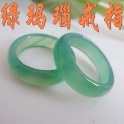 天然綠瑪瑙戒指,翡翠戒指,玉石戒指,綠寶石戒指,男女戒指