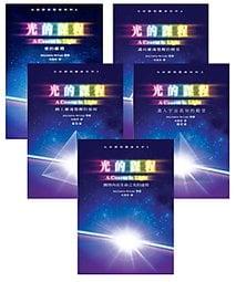 光的課程套書│光的課程系列共五冊