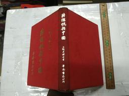 作者王冠英題簽書 簽名 蔣總統與中國 精裝 加贈蔣家羅曼史【竹軒二手書店-190309-1fg2人物傳記*1】