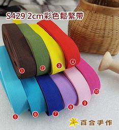 S429 2cm彩色鬆緊帶 拼布/縫紉/五金/材料/布料-百合手作