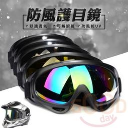 【倉庫出清】防風護目鏡 戴眼鏡也可戴 戶外風鏡 騎行 摩托車 運動護目鏡 防風沙 戰術裝備 滑雪眼鏡 戰術眼鏡