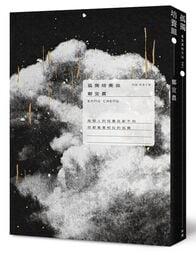 現貨【限量親筆簽名版】孤獨培養皿 / 鄭宜農