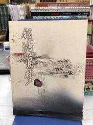 {雅舍二手書店B} 錢塘舊夢 I 陳洁行著  I 上海文化出版