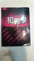 楊士隆  犯罪學 第六版