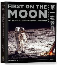 《度度鳥》第一次登月:阿波羅11號登月50週年│廣場-木馬文化│羅德.派爾│全新│定價:1000元