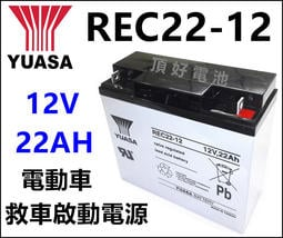台灣湯淺 REC22-12 12V-22AH電池 + 12V 電池背袋 + 12V 1.6A 充電器 捲線器電池組 A