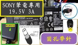 SONY索尼筆電專用充電器變壓器變電器 VAIO 19.5V 3A 60W 圓頭帶針
