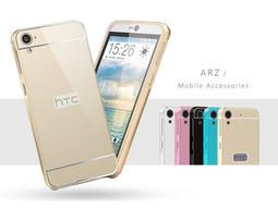 金屬邊框背蓋手機殼HTC Desire 826 820s 820 鋁合金保護殼D826y