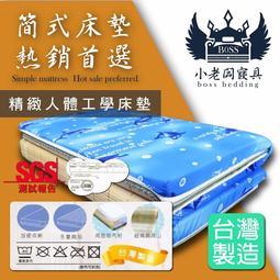 【單人3尺】冬夏日式透氣床墊 台灣製造 5cm  單人 雙人雙人加大 學生床墊 日式床墊 多款任選
