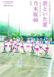 乃木坂46「君といた夏〜もうひとつのベマーズ〜」公式寫真集【絕版二手書】