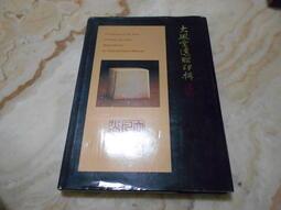 大風堂遺贈印輯 (精裝大冊) 國立故宮博物院(民87年)初版