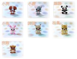 串珠材料包*可愛動物B-單款160元//7款一起買1050元