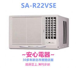 【安心電器】實體店面*(標準安裝16000)三洋變頻窗型冷氣SA-L22VSE/SA-R22VSE (3-5坪)