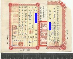 ★※迎風收藏※★民國59年台糖斗六糖廠砂糖寄存棧單100kg含存根--貼稅票2枚.