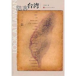 陸客臺灣 江弱水 著 人民文學出版社 2011-1-1