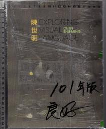 佰俐O 101年《陳世明 CHEN SHU-MING》台北市立美術館