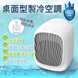 現貨 2020年新款 消暑必備 桌面小型致冷空調 水冷扇 迷你冷氣 水冷空調扇 USB風扇 移動式冷氣 空調扇 行動冷氣