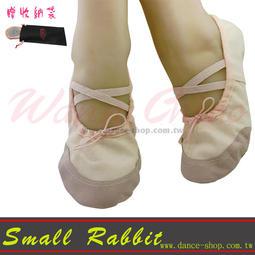 小白兔舞蹈休閒 館RDT003 皮頭式兩點芭蕾舞鞋肚皮舞室內鞋幼稚園美容院室內鞋軟鞋肉粉色