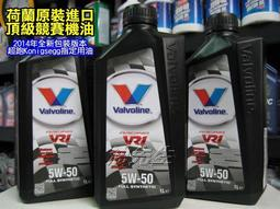 【油先生】超跑神油@荷蘭VALVOLINE VR1 RACING 5W-50全合成機油@德國龍 漢諾威 華孚蘭