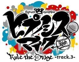毛毛小舖--店舖特典版 DVD 催眠麥克風 舞台劇 Rule the Stage -track.3- 初回限定版