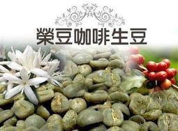 【榮豆咖啡生豆】日曬古吉G1 烏拉嘎鎮 谷慕拉村  衣索比亞 每包500公克 精品咖啡生豆