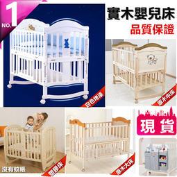 嬰兒床  高檔嬰兒床 實木兒童床床邊床 搖床 置物袋 搖籃 (附蚊帳)