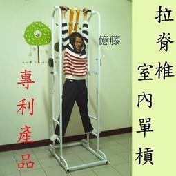 拉脊椎室內單槓(與倒立機.倒吊機姿勢相反,可當虛擬跑步機健身車腳踏車骨刺.做骨神經椎間盤)