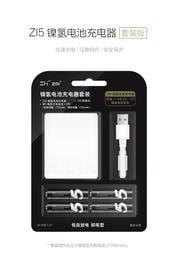 小米 紫米  ZI5 鎳氫電池充電器套裝版 AA低自放充電電池 3號  (三洋 SONY 愛樂普 ENELOOP 松下)