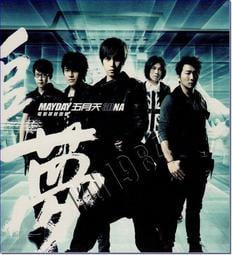 **Encore**(CD) 五月天 追夢3DNA //全新商品// S129