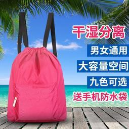 防濕防潮包泳衣收納袋束口包游泳包 干濕分離沙灘包防水包戶外男女款後背包