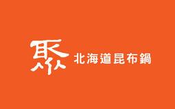 (現貨)王品集團 聚 北海道昆布鍋 餐卷/餐券 $420/張 高雄面交