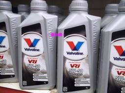 ☆優油網☆買11送1活動150週年紀念版Valvoline VR1 RACING 5W/50華孚蘭賽車級全合成機油公司貨