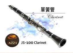 ~奇歌~ !~ JAZZY 單簧管,銷售第一!送 豎笛背包~雙調音管哨片教學光碟全配,豎笛