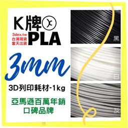 【K牌】3mm PLA 1KG料 3捲免運 UM2專用 可開發票 3D列印線材♥️Kexcelled♥3dex