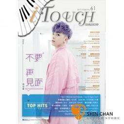 i Touch 就是愛彈琴第61 輯~鋼琴譜五線譜鋼琴教學~