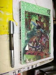 【竹軒二手書店-1301-b1b6h電玩攻略*2】『復活邪神4 三用攻略本』攻略快報