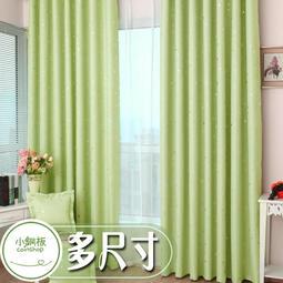 [現貨] 【小銅板】遮光窗簾 璀璨星空綠 多尺寸 台灣 半腰窗 落地窗 贈三種配件 防蚊門簾窗簾掛布
