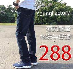 小工廠~3936 ~水洗牛仔褲 價288 元耐磨彈力伸縮舒適水洗刷色牛仔褲