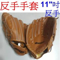 愛 ~可 ~CASTER 11 吋反手手套棒球手套內野手套投手手套 右手手套國中手套國小手