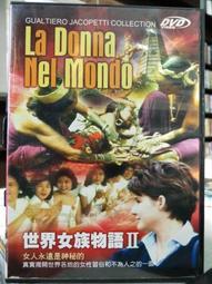 挖寶二手片-C13-正版DVD-其他【世界女族物語2】-記錄類(直購價)