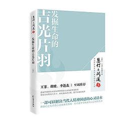 【book_wen】9787544378956 慧燈·問道(第一季)發掘生命的吉光片羽 :慈誠羅珠堪布對世間種種煩惱與未知的智慧解答.王菲、胡歌