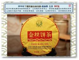 【普洱茶藏-保証正品-進貨中勿下標】2016年下關茶廠金絲泡餅-黃絲帶-XY特制 生茶 357克