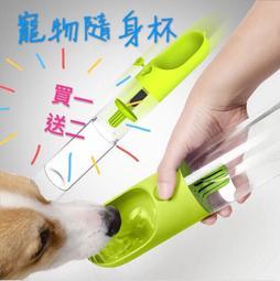 寵物隨行杯 餵水杯 狗狗喝水器 戶外餵水器  買一送二(顏色隨機出貨)【H00059】