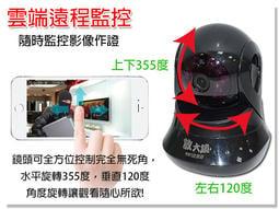 《促銷 全方位監視器》免主機、免拉線、wifi監視器、手機APP對話偵測錄影960解析度/130萬畫數 附8G記憶卡