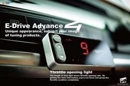 [極速電堂]Shadow E-Drive advance 4 電子油門加速器 油門控制器 Mazda 6