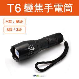 【奇暢】T6 強光LED手電筒 伸縮變焦 單段 三段 18650非L2 地震居家(K02)