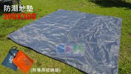 【酷露馬】戶外露營 防潮地墊300X300 (附收納袋)) 帳篷防潮地布 3MX3M 防潮墊CP003