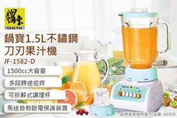 【24H出貨】鍋寶 碎冰 不鏽鋼刀刃果汁機 超大容量1500cc 可打冰沙 附研磨杯(JF-1582-D)