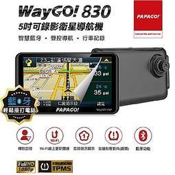 【PAPAGO】WayGO 830 多功能WiF 5吋聲控導航行車記錄器