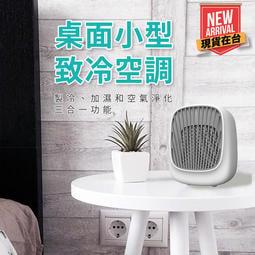 【現貨】桌面小型致冷空調 微型 行動冷氣 水冷扇 攜帶式 迷你冷扇 奈米濾紙 移動式冷氣 夏日 消暑
